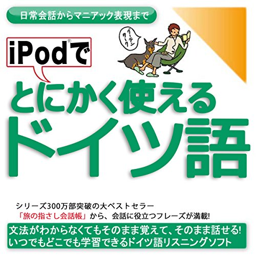iPodでとにかく使えるドイツ語ー日常会話からマニアック表現まで | 情報センター出版局:編