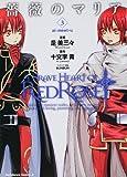 薔薇のマリア (3) (角川コミックス・エース 188-3)