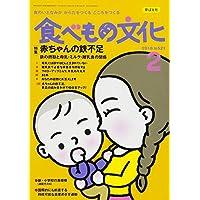 食べもの文化2018年2月号[雑誌]