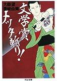 文学賞メッタ斬り! (ちくま文庫)