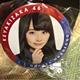 欅坂46 ガチャガチャ 缶バッジ 長沢菜々香