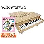 カワイ ミニピアノ 木目 木製 P-32 かわいいどうぶつのうた曲集セット 1113 どれみふぁシール付 KAWAI