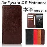 ソニー Xperia Z5 Premium 用 ケース 携帯 カバー 手帳型 財布型 本革 シンプル 薄型 横開き スマホケース SO-03H 型番 ダークブラウン