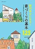 絶対幸せになる! 家づくりの基本125 2016年度版 (エクスナレッジムック)