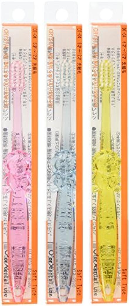 摂氏度刺繍団結するクリスタルアニマルズ DT04 小学生~ 先細毛ソフト 【3本セット】
