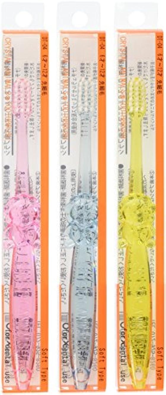 毒性九月透けるクリスタルアニマルズ DT04 小学生~ 先細毛ソフト 【3本セット】