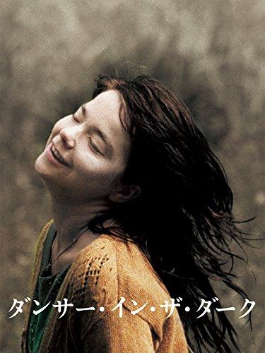 ダンサー・イン・ザ・ダーク(字幕版)