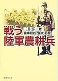戦う陸軍農耕兵―農事班四百日の記録 (光人社NF文庫)