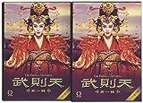 武則天 (2014/中国) (第1輯) (DVD) (1-25集) 【香港盤】