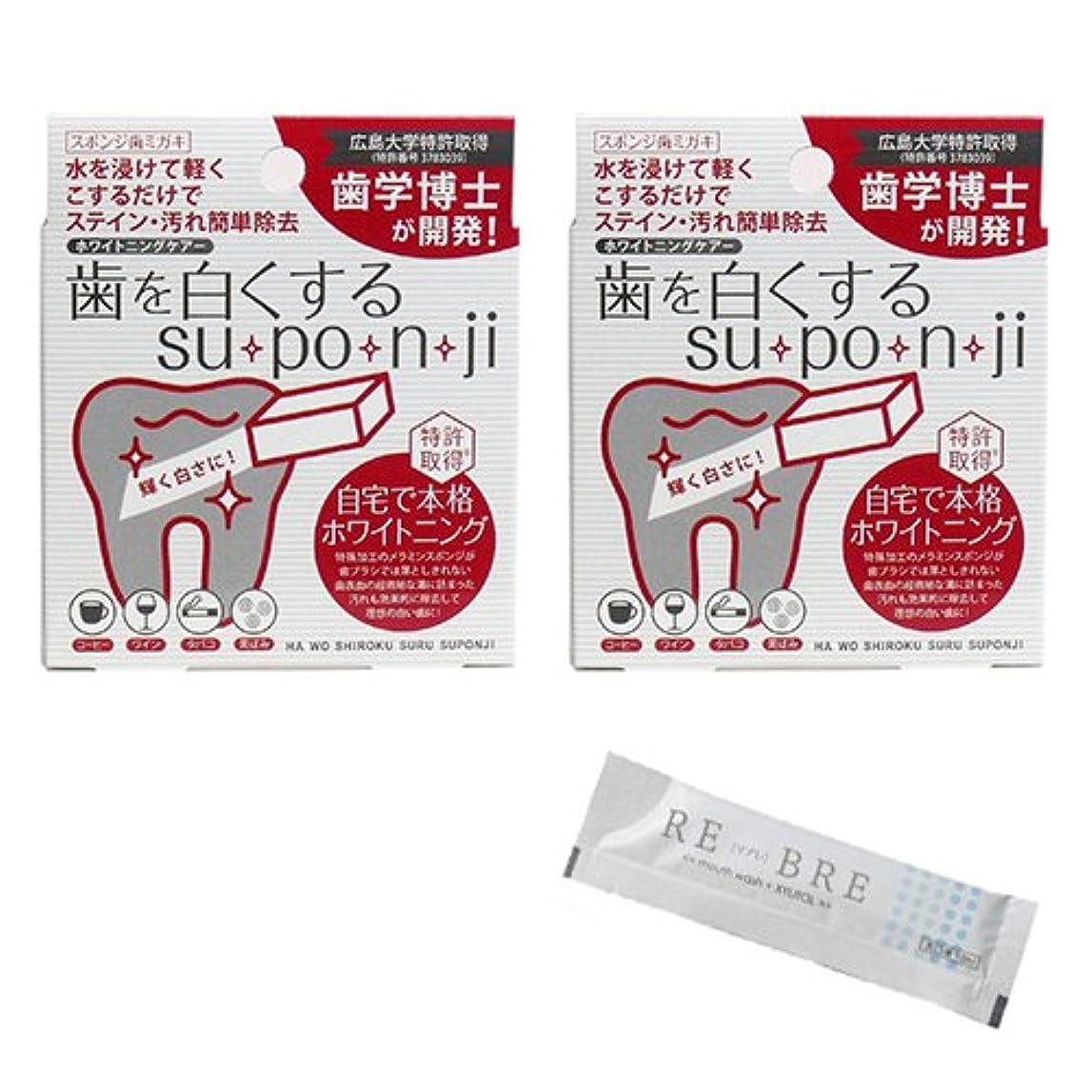 ライン秘書リス歯を白くする su?po?n?ji スポンジ 歯みがき ×2個 + リブレ(10ml)セット
