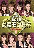 2012女流モンド杯 予選セレクション1 [DVD]