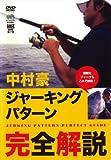 ソルトワールドDVD第7弾 中村豪 ジャーキングパターン完全解説[DVD] (<DVD>)