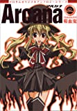 ゼロサムオリジナルアンソロジーシリーズArcana (4) [吸血鬼](ZERO-SUMコミックス)