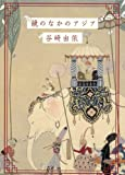 「鏡のなかのアジア」販売ページヘ