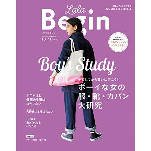 LaLaBegin (ララビギン) 10・11 2017  [雑誌]
