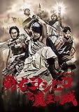 勇者ヨシヒコと魔王の城 DVD-BOX(5枚組)