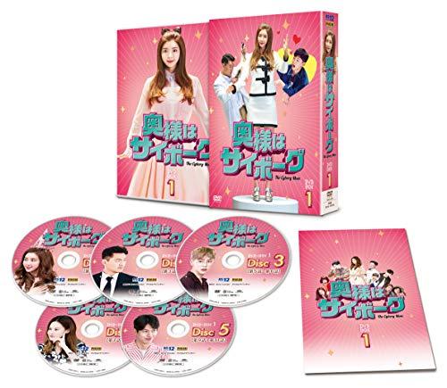 奥様はサイボーグ DVD-BOX1