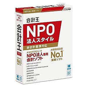 会計王19NPO法人スタイル 消費税改正対応版の関連商品2