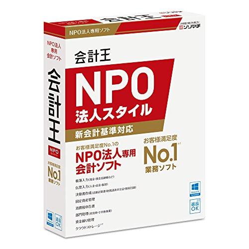 会計王19NPO法人スタイル 消費税改正対応版