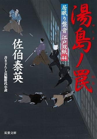 湯島ノ罠-居眠り磐音江戸双紙(44) (双葉文庫)