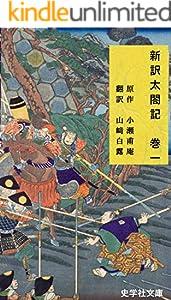 新訳太閤記 巻一 (史学社文庫)