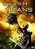 タイタンの戦い 特別版 [DVD] 画像