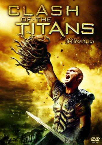タイタンの戦い 特別版 [DVD]