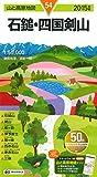 山と高原地図 石鎚・四国剣山 2015 (登山地図 | マップル)