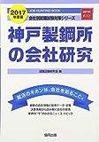 神戸製鋼所の会社研究 2017年度版―JOB HUNTING BOOK (会社別就職試験対策シリーズ)