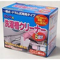 ピンクの洗濯槽クリーナー5回分 一層式・ドラム式両用タイプ