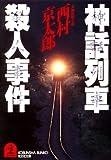 神話列車殺人事件 (光文社文庫)
