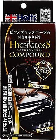 ホルツ 洗車&補修用品 超鏡面仕上げ コンパウンドセット R→FINE ハイグロスコンパウンドセット Holts MH685 ピアノブラックパーツ光