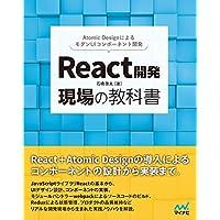 React開発 現場の教科書