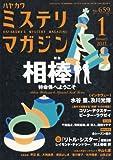 ミステリマガジン 2011年 01月号 [雑誌]