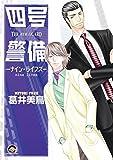 四号×警備―ナイン・ライブズ― (GUSH COMICS)
