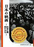 日本の映画―社会心理的にみた (復刻版岩波写真文庫山田洋次セレクション)
