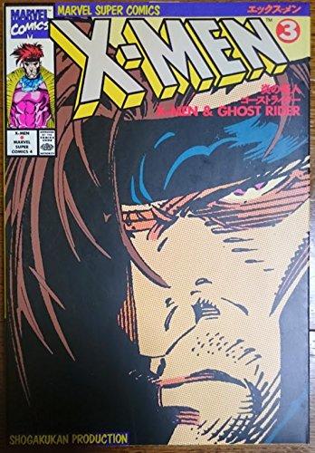 X-Men 3 炎の怪人ゴースト・ライダー (マーヴルスーパーコミックス)の詳細を見る