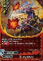 神バディファイト S-BT03 D・ディクライン(レア) 覚醒の神々 | ドラゴンW 次元竜/防御 魔法