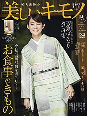 美しいキモノ 2019年 秋号