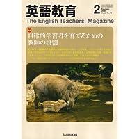 英語教育 2008年 02月号 [雑誌]