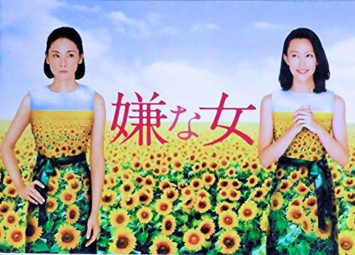 【映画パンフレット】 嫌な女 監督 黒木瞳  キャスト 吉田...