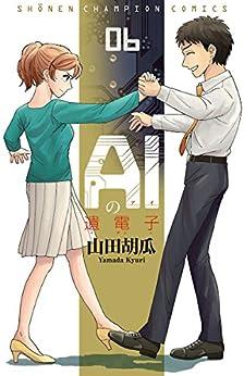 [山田胡瓜]のAIの遺電子 6 (少年チャンピオン・コミックス)