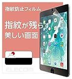 エレコム iPad フィルム 新型 iPad 9.7 2018(第6世代・新しい9.7インチiPad)/2017/iPad Pro 9.7/Air2/Air 指紋防止 気泡が目立たなくなるエアーレス加工 高光沢 TB-A179FLFANG