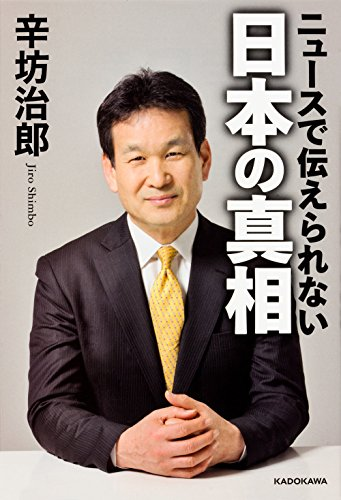 ニュースで伝えられない 日本の真相 -