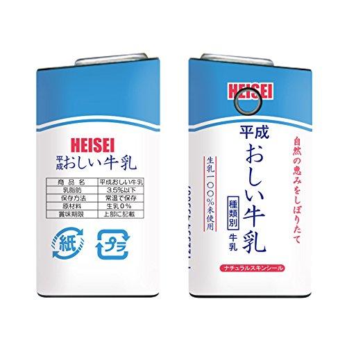 ガールズネオ glo スキンシール ラミネート加工なし 全面×2セット (おしい牛乳) glo01-YTT-0051