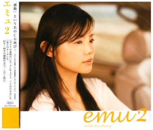 [画像:emu2]