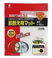 蚊取り線香皿取替えマット ビッグサイズ 2枚入 K-2487