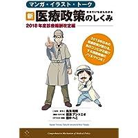 日本でいちばんわかる 新・医療政策のしくみ -2018年度診療報酬改定編-