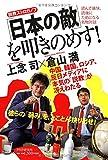 「日本の敵」を叩きのめす!