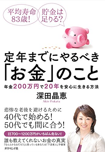 平均寿命83歳! 貯金は足りる? 定年までにやるべき「お金」のこと―――年金200万円で20年を安心に生きる方法